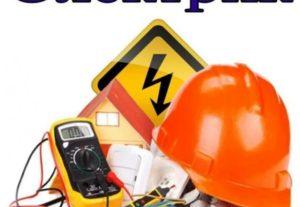 Помощник по электрике