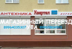 Магазинный переезд Уфа