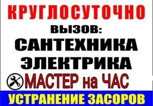 САНТЕХНИК-ЭЛЕКТРИК-МУЖ-на-ЧАС-Прочистка канализации-24