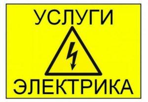Электрик с выездом по Уфе