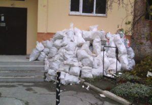 Упаковка и вынос мусора.