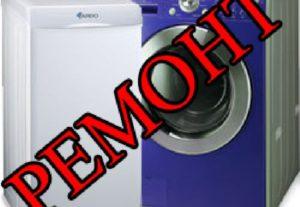 Качественный ремонт стиральных машин Уфа
