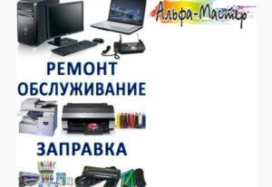 Ремонт и обслуживание электроника.