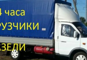 Доставка строительных материалов Стерлитамак и пригород.