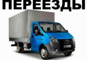 Грузовые перевозки по Уфе, РБ, межгород.