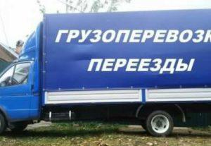 Грузоперевозки Уфа, включая негабаритный груз!