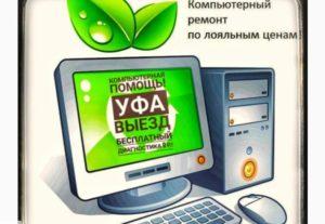Компьютерная помощьв Уфе.