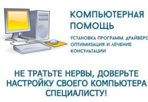 Компьютерная помощь,и многие другие ПК