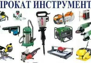 Аренда оборудования в Уфе.