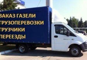 Переезды по Стерлитамаку недорого.Цены умеренные