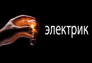 Услуги Электрика в Стерлитамаке