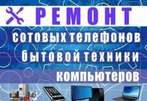 Ремонт копьютеров