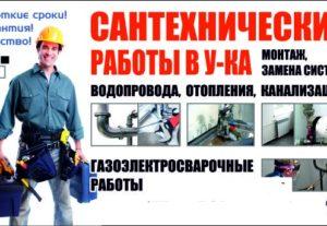 Монтаж отопления, водоснабжения,канализации