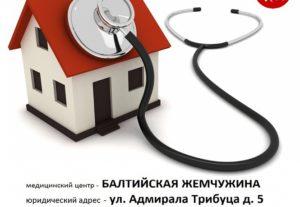 Вызов врача на дом круглосуточно лечение диагностика лор экг онколог невролог