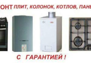 Ремонт газовых котлов, колонок, плит. Установка, демонтаж